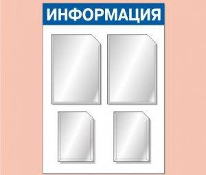 Стенды, уголки покупателя, информационные доски на заказ в Курске 2