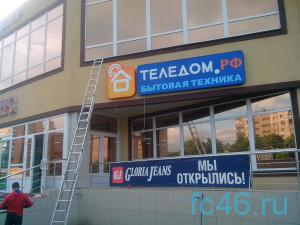 Наружная реклама в Курске