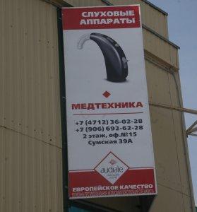 Изготовление рекламных вывесок в Курске 4