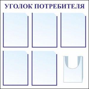 Стенды, уголки покупателя, информационные доски на заказ в Курске 3