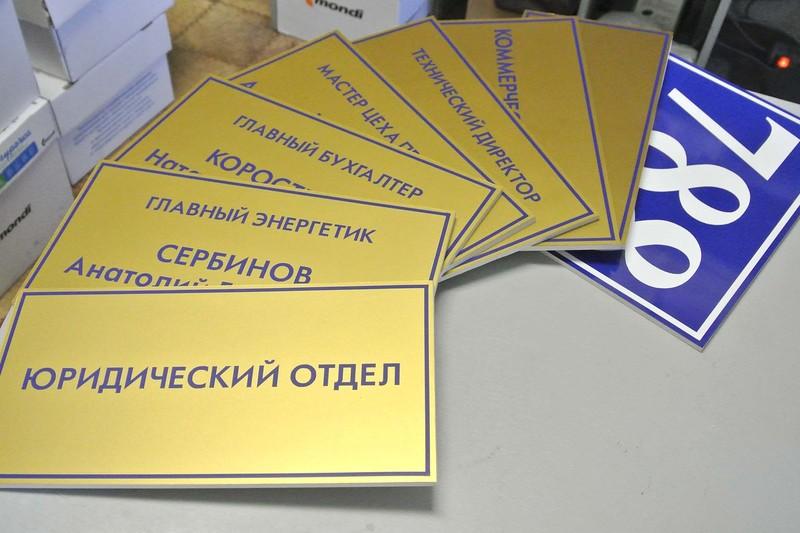 Офисные таблички на заказ в курске