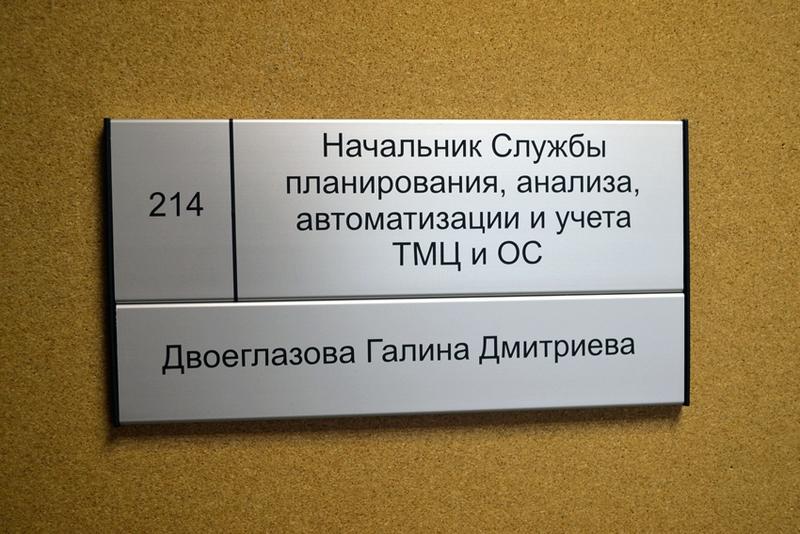 Таблички на двери кабинета на заказ в курске 1
