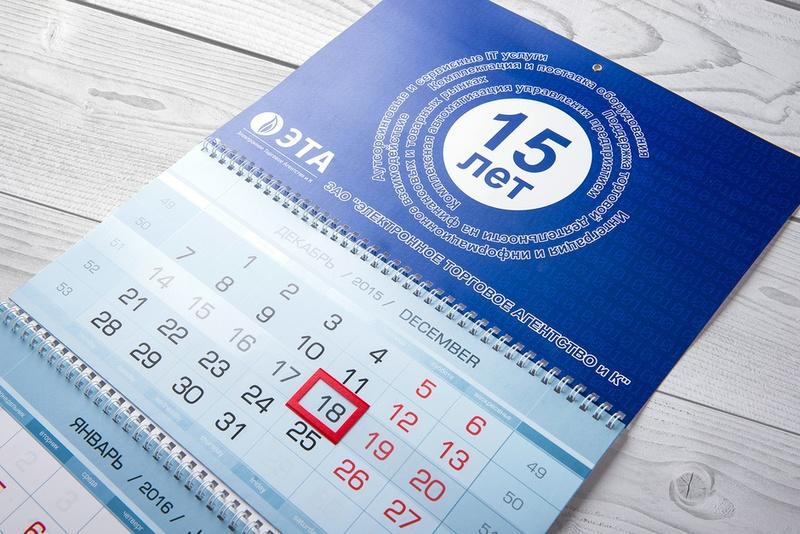 Печать квартальных календарей на заказ в Курске 1