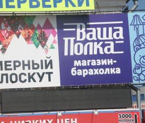 Изготовление рекламных вывесок в Курске 6