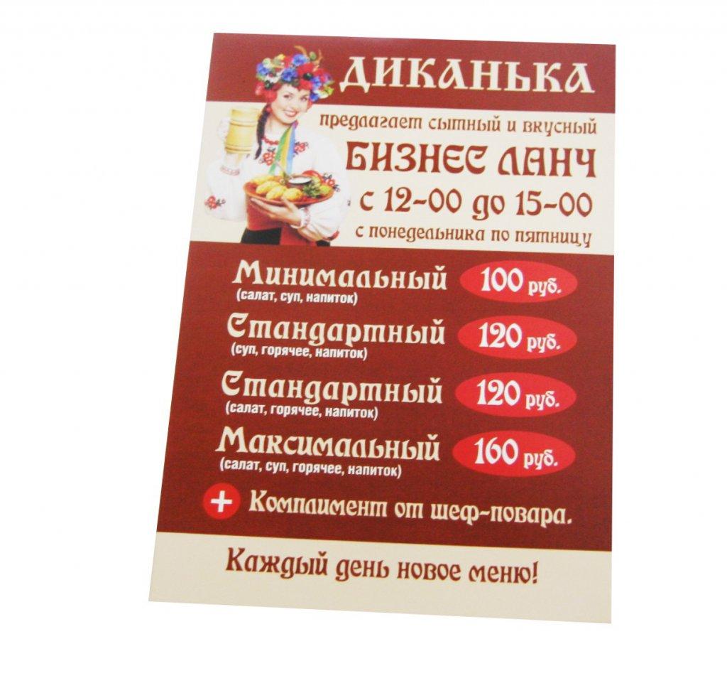 Печать листовок в Курске - полноцветная полиграфия