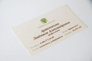 Печать визиток на заказ в Курске 4