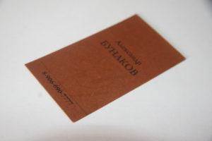 Печать визиток на заказ в Курске 3
