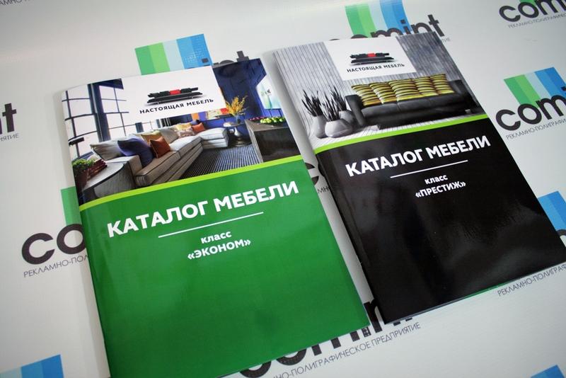 Печать каталогов в Курске на заказ 1