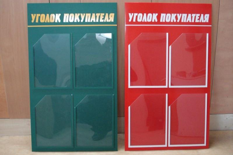Стенды, уголки покупателя, информационные доски на заказ в Курске 1